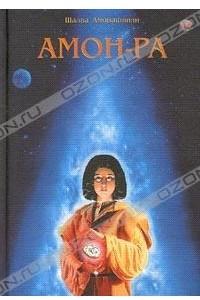 Амон-Ра. Легенда о Камне
