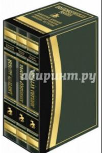 Полководческая Россия. Комплект из 3-х книг