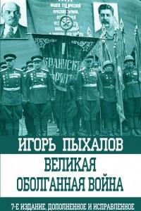 Великая оболганная война. 7-е издание, дополненное и исправленное