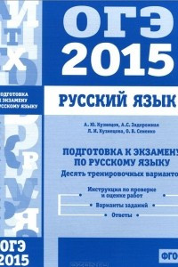 ОГЭ 2015. Русский язык. Подготовка к экзамену. Десять тренировочных вариантов
