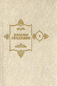 Низами Гянджеви. Собрание сочинений в пяти томах. Том 2