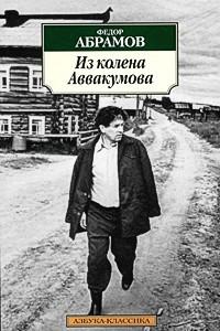 Из колена Аввакумова: повести, рассказы