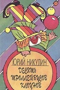 Десять троллейбусов клоунов. В 2 книгах. Книга 1