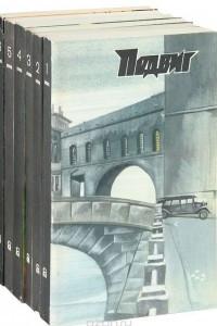 Подвиг, №1-6, 1986