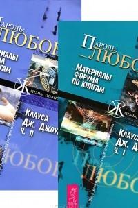 Пароль: Любовь. Материалы форума по книгам Клауса Дж. Джоула