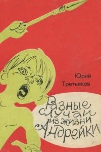 Разные случаи из жизни Андрейки
