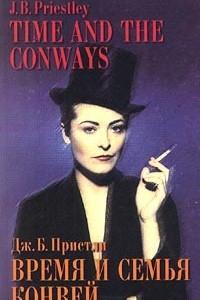 Время и семья Конвей / Time and the Conways