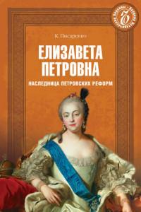 Елизавета Петровна. Наследница петровских времен