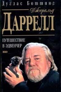 Джеральд Даррелл. Путешествие в Эдвенчер