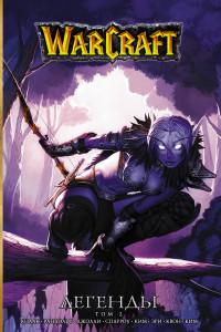 Warcraft. Легенды. Том 2