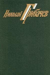 Николай Грибачев. Собрание сочинений в шести томах. Том 1. Стихотворения