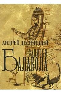 Записки Балабола