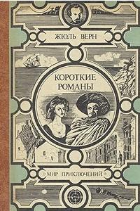 Жюль Верн. Короткие романы