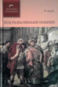 Под развалинами Помпеи