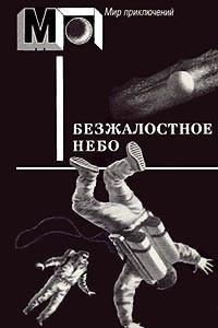 Безжалостное небо. Фантастика писателей западноевропейских стран