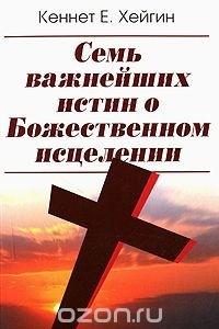 Семь важнейших истин, о Божественном исцелении