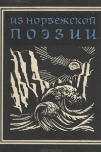 Из норвежской поэзии. 10 норвежских лириков