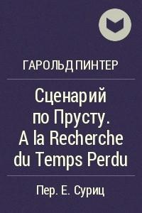 Сценарий по Прусту. A la Recherche du Temps Perdu