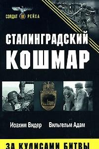 Сталинградский кошмар. За кулисами битвы
