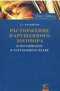 Расторжение нарушенного договора в российском и зарубежном праве