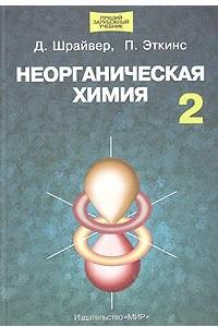 Неорганическая химия. В 2 томах. Том 2