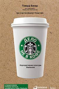 Дело не в кофе: Корпоративная культура Starbucks (суперобложка)