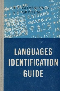 Languages Identification Guide