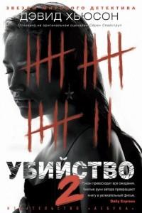 Убийство - 2