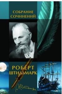 Роберт Штильмарк. Собрание сочинений в одном томе