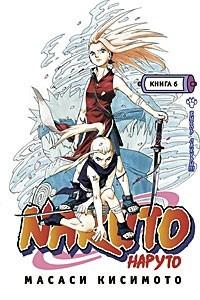 Naruto. Книга 6. Выбор Сакуры!!!
