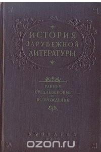 История зарубежной литературы. Раннее средневековье и Возрождение