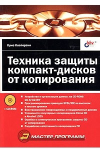 Техника защиты компакт-дисков от копирования