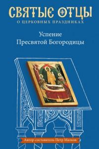 Успение Пресвятой Богородицы. Антология святоотеческих проповедей