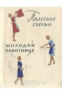 Полезные советы молодой работнице