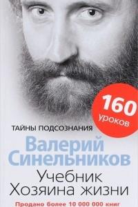 Синельников В.В..Учебник хозяина жизни. 160 уроков