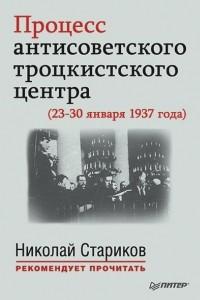 Процесс антисоветского троцкистского центра