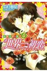 Sekai Ichi Hatsukoi ~Onodera Ritsu no Baai. Vol.4