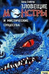 Зловещие монстры и мистические существа