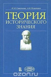 Теория исторического знания