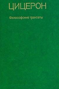 Цицерон. Философские трактаты