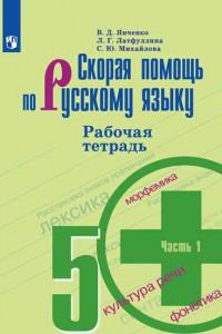 Скорая помощь по русскому языку. Рабочая тетрадь. 5 класс. В 2-х ч. Ч.1