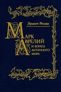 Марк Аврелий и конец античного мира