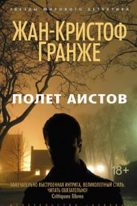 ЗвездыМировогоДетектива-м Гранже Полет аистов (роман), Обл, c.384