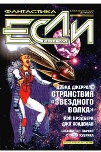 Если №11, ноябрь 1996