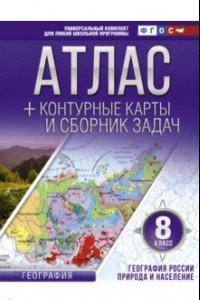 География. 8 класс. География России. Природа и население. Атлас и контурные карты. ФГОС