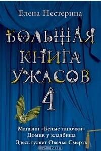 Большая книга ужасов-4. Магазин