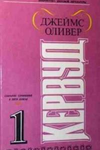 Собрание сочинений в 5 томах. Том 1