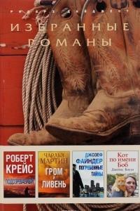 Избранные романы. Том 69