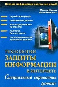 Технологии защиты информации в Интернете. Специальный справочник