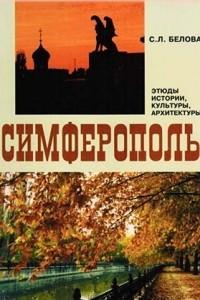 Симферополь. Этюды истории, культуры, архитектуры